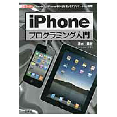 iPhoneプログラミング入門 「Xcode」と「iPhone SDK」を使ってア  /工学社/清水美樹