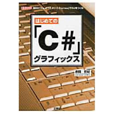 はじめての「C#」グラフィックス 無料の「Visual C#2010 Express  /工学社/赤間世紀