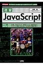 速習JavaScript 「HTML5+JavaScript+CSS」でミニ  /工学社/大西武