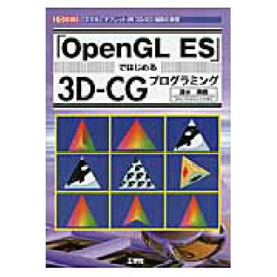 「OpenGL ES」ではじめる3D-CGプログラミング 「スマホ」「タブレット」用3D/2D描画の基礎  /工学社/清水美樹