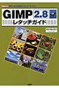GIMP2.8レタッチガイド 無料で使える高機能フォトレタッチソフト  /工学社/タナカヒロシ