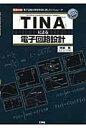 「TINA」による電子回路設計 電子回路の基礎教育に適したシミュレ-タ  /工学社/阿部寛
