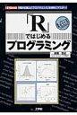 「R」ではじめるプログラミング 「統計処理」と「プログラミング」を同時にマスタ-!  /工学社/赤間世紀