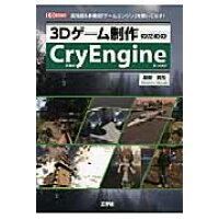 3Dゲ-ム制作のためのCryEngine 高性能&多機能「ゲ-ムエンジン」を使いこなす!  /工学社/益田貴光
