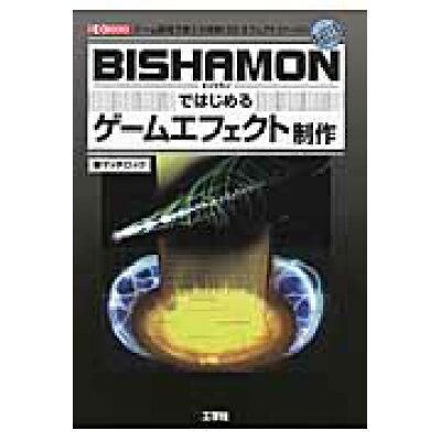 BISHAMONではじめるゲ-ムエフェクト制作 ゲ-ム開発で使える簡単「3Dエフェクト」ツ-ル!  /工学社/マッチロック株式会社