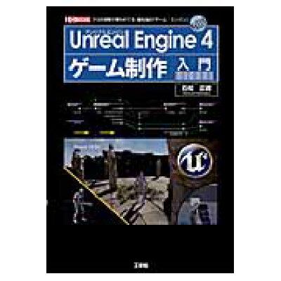 Unreal Engine 4ゲ-ム制作入門 プロの現場で使われてる、最先端の「ゲ-ム・エンジン  /工学社/石松正徳