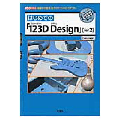 はじめての「123D Design」 無料で使える「3D CADソフト」  ver2/工学社/nekosan