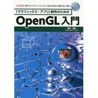 「グラフィックス・アプリ」制作のためのOpenGL入門   /工学社/床井浩平