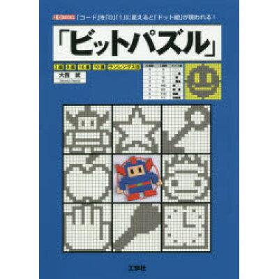 ビットパズル 「コード」を「0」「1」に変えると「ドット絵」が現  /工学社/大西武