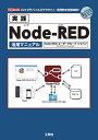 実践Node-RED活用マニュアル 「IoT」「デバイス」「クラウド」・・・活用例を多  /工学社/Node-REDユーザーグループジャパン