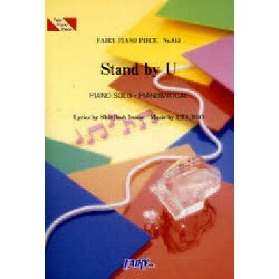 ピアノピース813 Stand by U by 東方神起