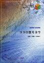 ココロ空モヨウ band score  /フェアリ-