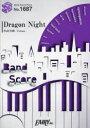 Dragon Night   /フェアリ-