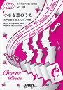 小さな恋のうた 女声三部合唱&ピアノ伴奏  /フェアリ-