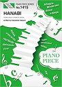 HANABI PIANO SOLO・PIANO&VOCAL/wr  /フェアリ-