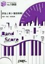 灰色と青(+菅田将暉) BAND SCORE  /フェアリ-/米津玄師