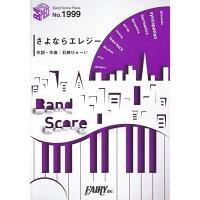 さよならエレジー BAND SCORE  /フェアリ-/石崎ひゅーい