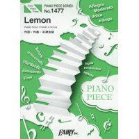 Lemon PIANO SOLO・PIANO&VOCAL  /フェアリ-/米津玄師