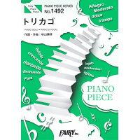 トリカゴ PIANO SOLO・PIANO&VOCAL  /フェアリ-/杉山勝彦
