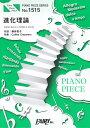 ピアノピース1515 進化理論 by BOYS AND MEN (ピアノソロ・ピアノ&ヴォーカル)~TBSテレビアニメ「新幹線変形ロボ シンカリオン」オープニング曲