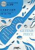 ギターピース279 トドカナイカラ by 平井堅 (ギターソロ・ギター&ヴォーカル)~映画「50回目のファーストキス」 主題歌