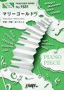 マリーゴールド PIANO SOLO・PIANO&VOCAL  /フェアリ-/あいみょん