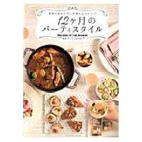 12ケ月のパ-ティスタイル 季節のおもてなし&持ちよりレシピ  /辰巳出版/フ-ドソムリエ