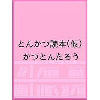 とんかつ読本(仮)