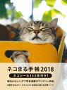 ネコまる手帳  2018 /辰巳出版/ネコまる編集部