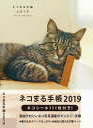 ネコまる手帳  2019 /辰巳出版/ネコまる編集部