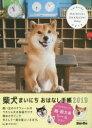 柴犬まいにちおはなし手帳  2019 /辰巳出版/Shi-Ba編集部
