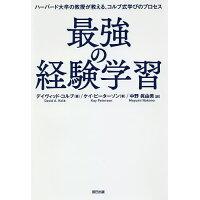 最強の経験学習   /辰巳出版/ケイ・ピーターソン