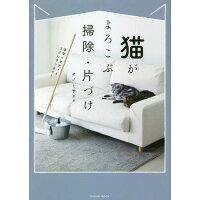 猫がよろこぶ掃除・片づけ 手早くササッとラクにすっきり!  /辰巳出版/ヤノミサエ