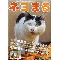 ネコまる  Vol.37(2019冬春号) /辰巳出版
