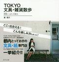 TOKYO文具・雑貨散歩 旅鞄いっぱいの東京  /辰巳出版/堤信子