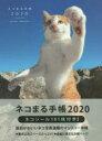 ネコまる手帳  2020 /辰巳出版