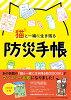 猫と一緒に生き残る 防災手帳  2020 /辰巳出版