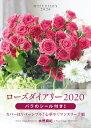 ローズダイアリー  2020 /辰巳出版