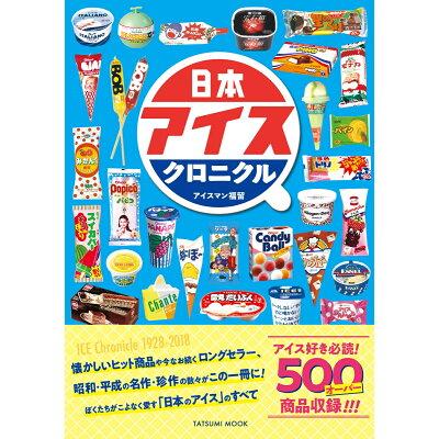 日本アイスクロニクル   /辰巳出版/アイスマン福留