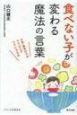 食べない子が変わる魔法の言葉   /辰巳出版/山口健太