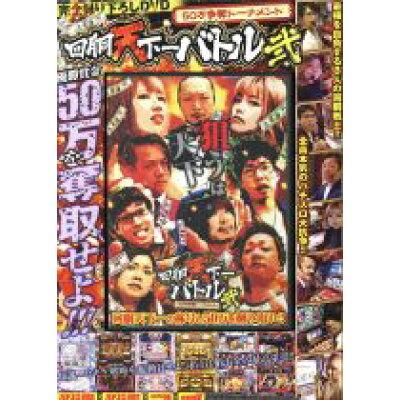 DVD>回胴天下一バトル弐   /辰巳出版