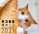カレンダーネコまる週めくり  2021 /辰巳出版