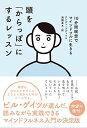 頭を「からっぽ」にするレッスン 10分間瞑想でマインドフルに生きる  /辰巳出版/アンディ・プディコム