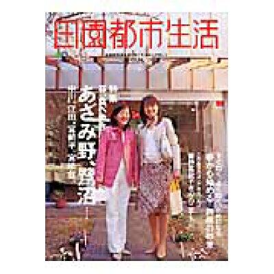 田園都市生活 田園都市線沿線のライフスタイルマガジン vol.12 /〓出版社
