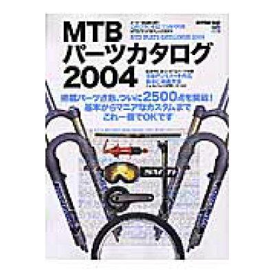 MTBパ-ツカタログ  2004 /〓出版社