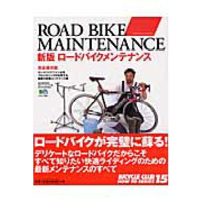 ロ-ドバイクメンテナンス 完全保存版  新版/〓出版社/Bicycle Club編集部