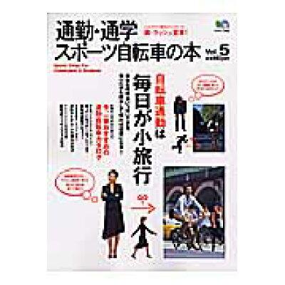 通勤・通学スポ-ツ自転車の本  vol.5 /〓出版社