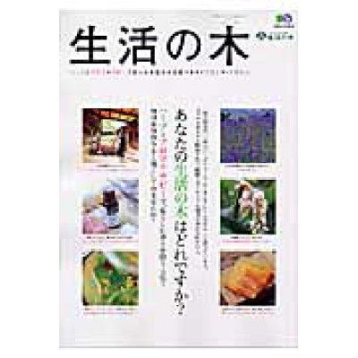 生活の木 Relaxation magazine with  /〓出版社