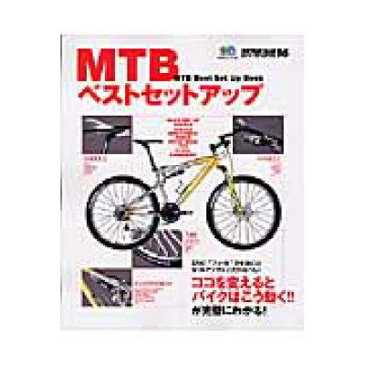 MTBベストセットアップ ココを変えるとバイクはこう動く!!  /〓出版社