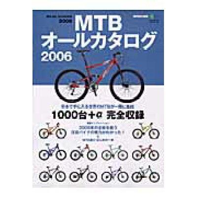 MTBオ-ルカタログ  2006 /〓出版社